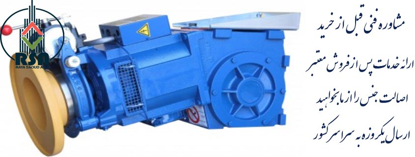 موتور آسانسور ساسی 5.5 کیلووات