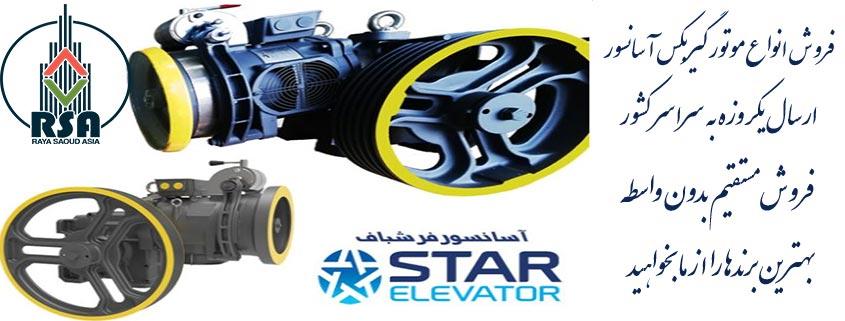 موتور آسانسور فرشباف 5.5 کیلووات