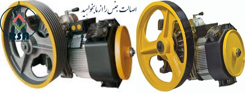 موتور آسانسور الکمپ 5.5 کیلووات
