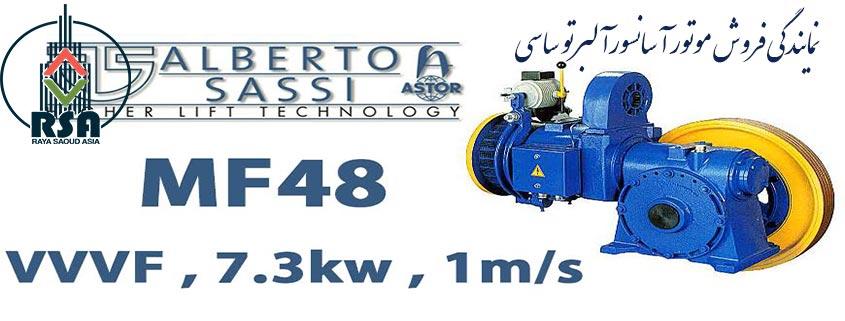 موتور آسانسور ساسی 7.3 کیلووات