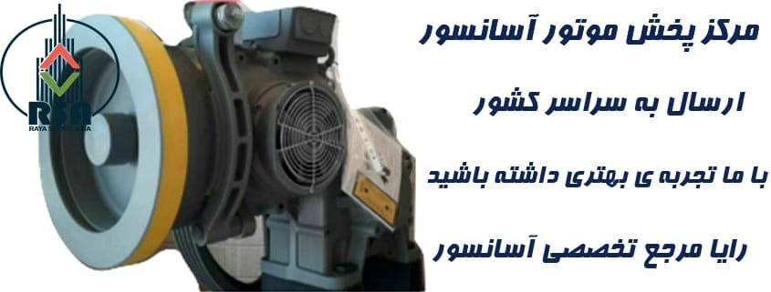 موتور آسانسور abb