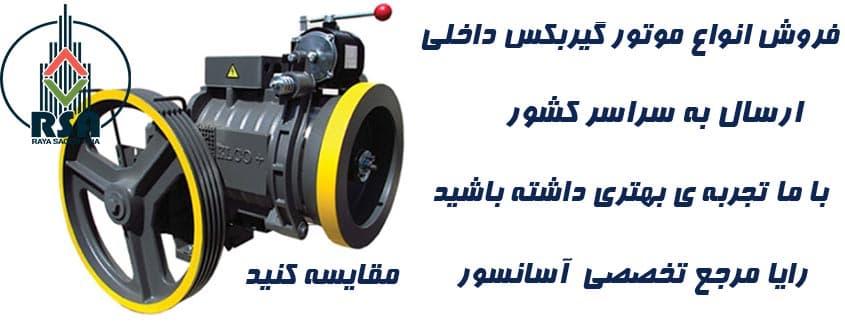 قیمت موتور آسانسور الکو پلاس