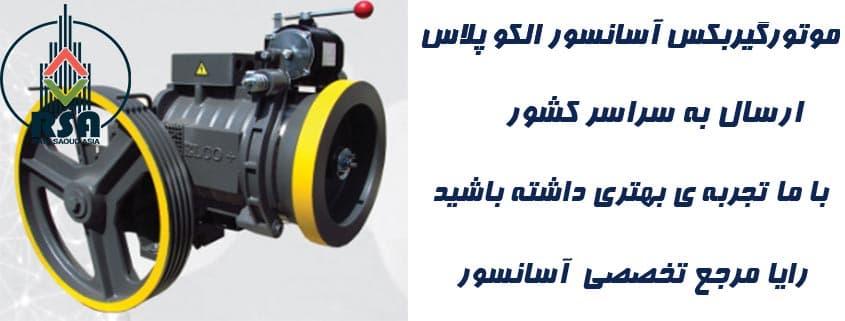 موتور آسانسور الکو پلاس