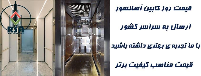 طرح کابین آسانسور تمام استیل