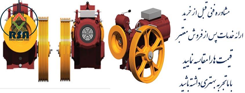 قیمت موتور آسانسور بهران 15.2 کیلووات