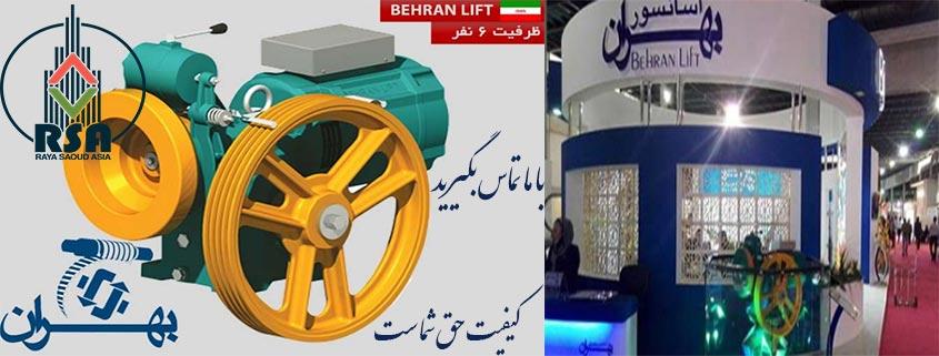 آسانسور بهران مشهد