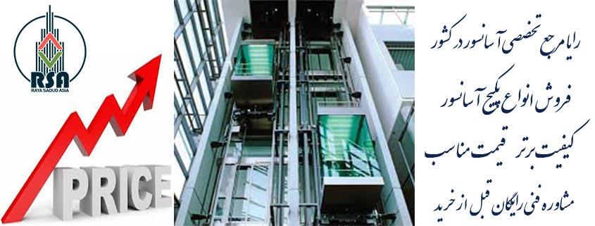 محاسبه قیمت آسانسور
