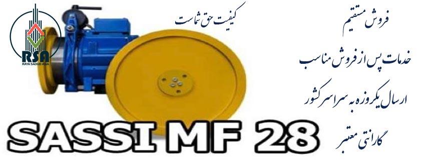 مشخصات موتور آسانسور ساسی مونتاژ mf28