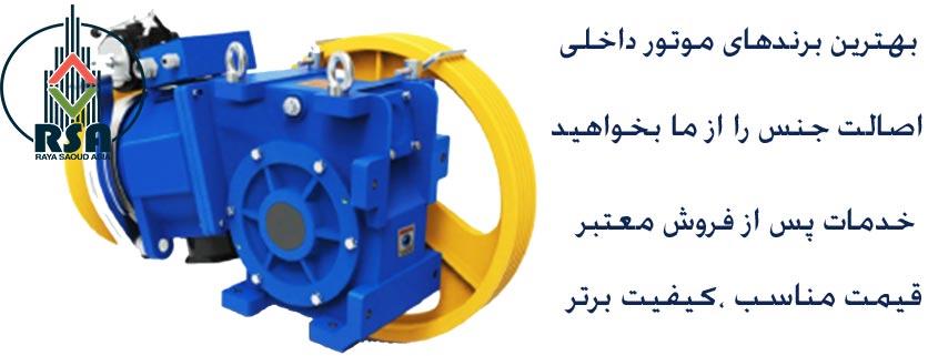 قیمت موتور آسانسور کوپل IR10