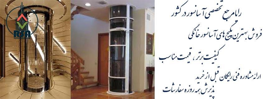 قیمت روز آسانسور سه طبقه