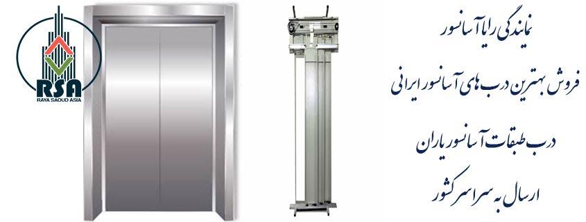 درب طبقات آسانسور یاران عرض 70