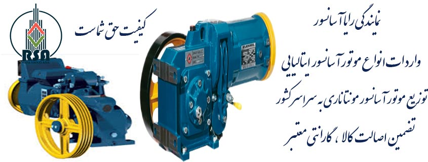 موتور گیربکس آسانسور Elemol