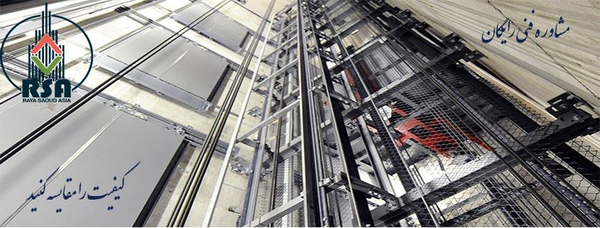 شرکت تعمیر و نگهداری آسانسور جنوب تهران