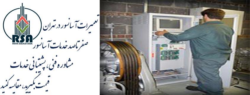 شرکت تعمیر و نگهداری شرق تهران