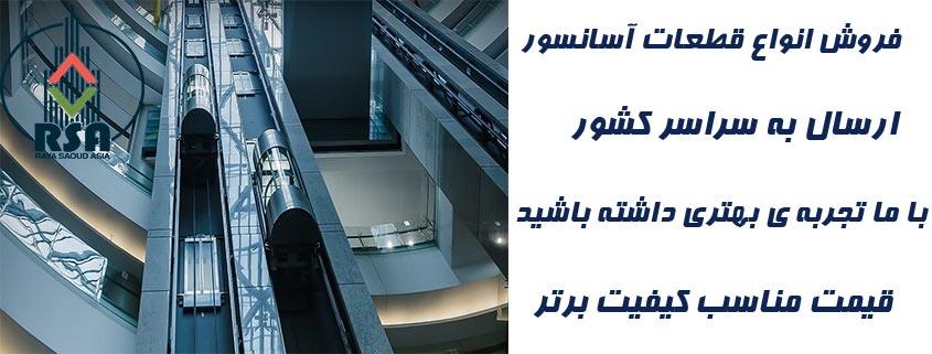 فروشگاه معتبر آسانسور
