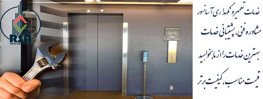 تعرفه سرویس و نگهداری آسانسور