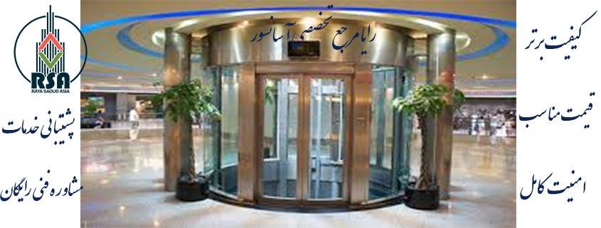 مرکز خرید انواع آسانسور