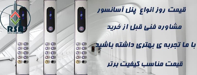 قیمت شاسی کابین آسانسور کد1201