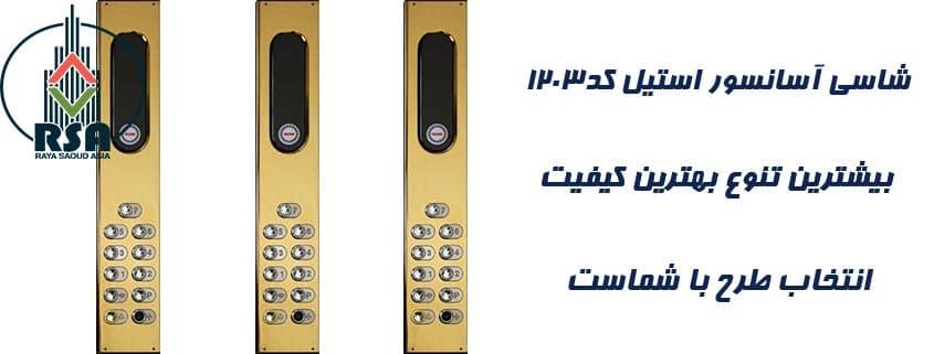 شاسی کابین آسانسور کد1203