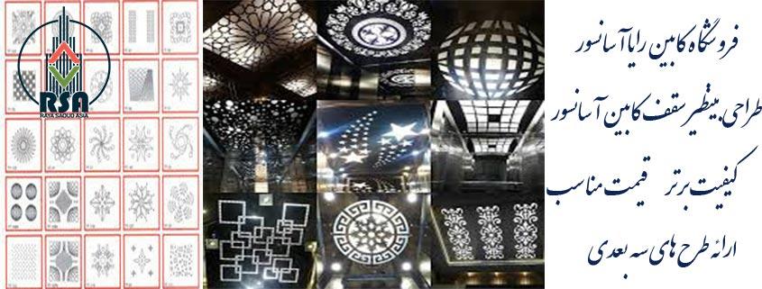 طرح سقف کابین آسانسور