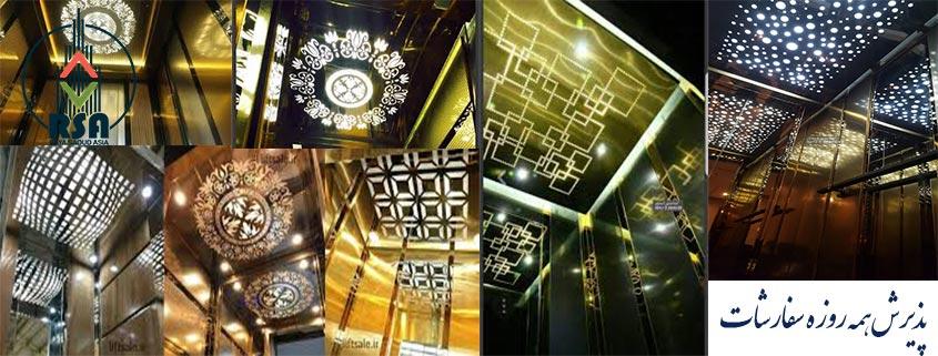 انواع طرح سقف کابین آسانسور