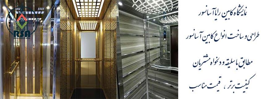 مشخصات کابین آسانسور