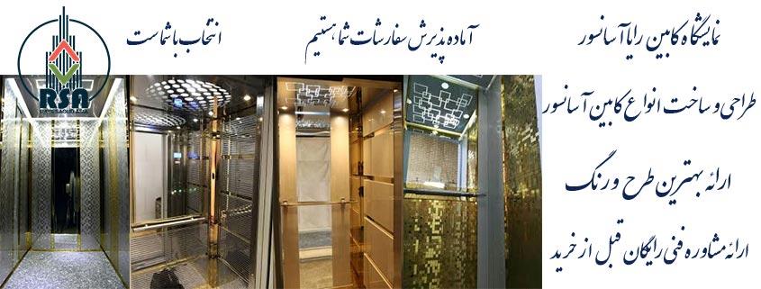 مشخصات کامل کابین آسانسور