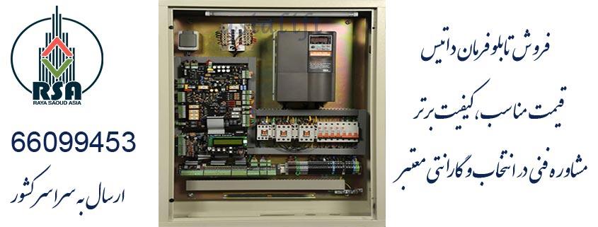 نصب انواع تابلو فرمان آسانسور