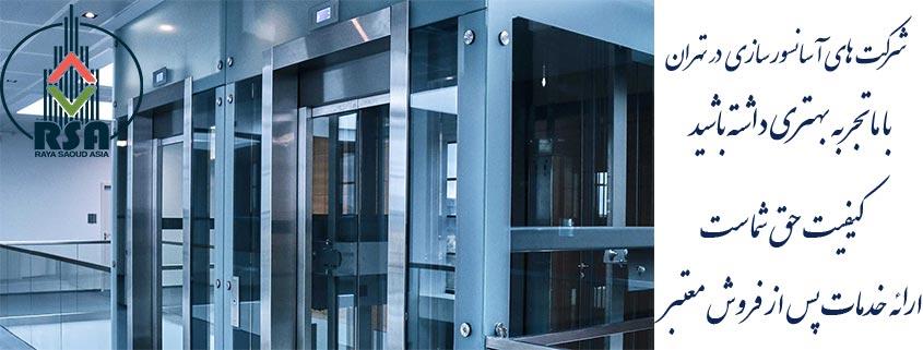 لیست شرکت های آسانسور سازی در تهران