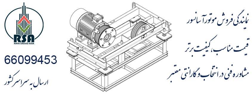 مشخصات موتور آسانسور