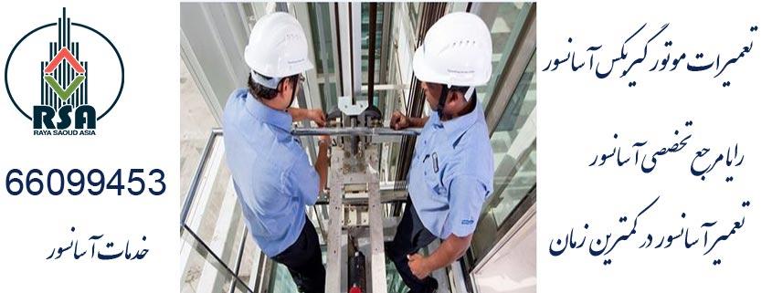 آموزش تعمیر موتور آسانسور
