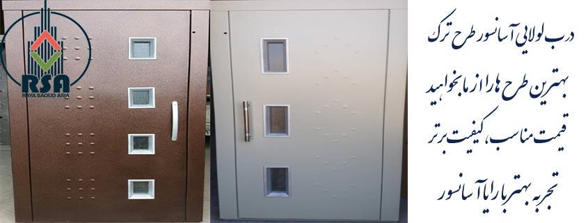 درب آسانسور لولایی کد6024