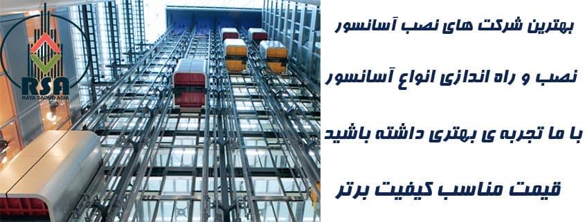 بهترین شرکت های سازنده آسانسور در تهران