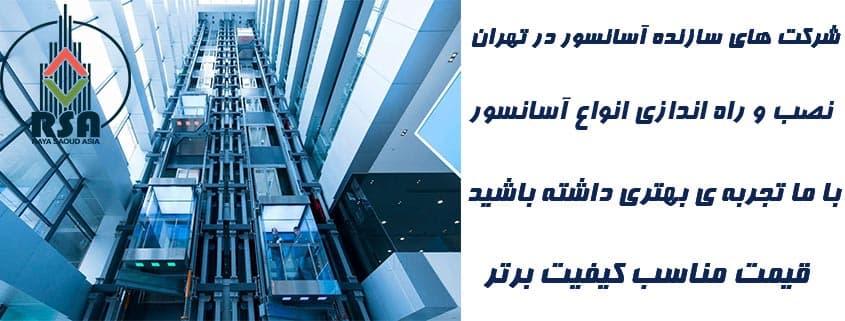شرکت های سازنده آسانسور در تهران