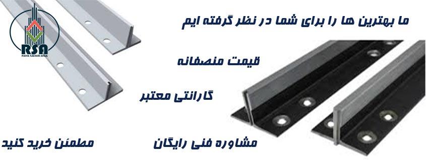 مرکز فروش ریل آسانسور مارازی در تهران