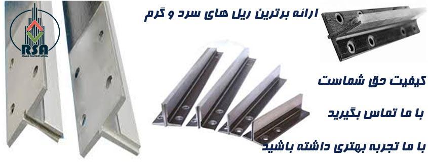 این تصویر دارای صفت خالی alt است؛ نام پروندهٔ آن Elevator-rail-sales-center-in-Tehran-7.jpg است