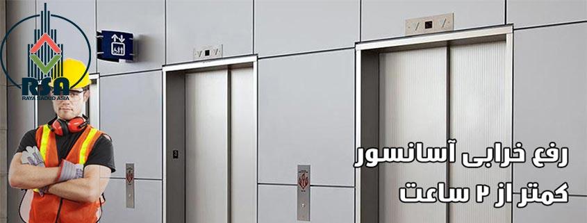 نگهداری آسانسور غرب تهران