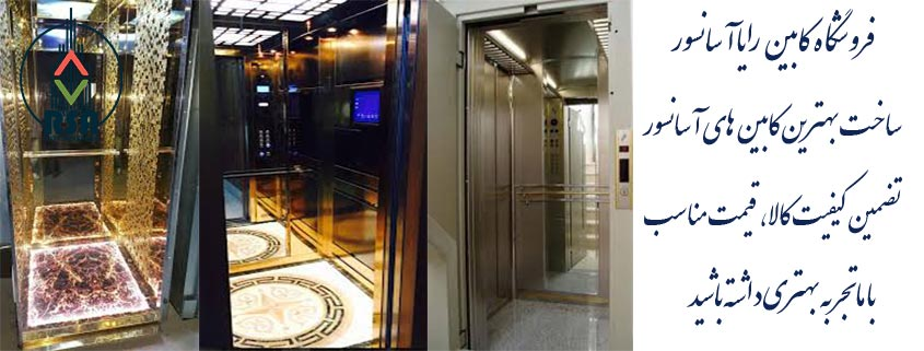 کابین آسانسور خارجی