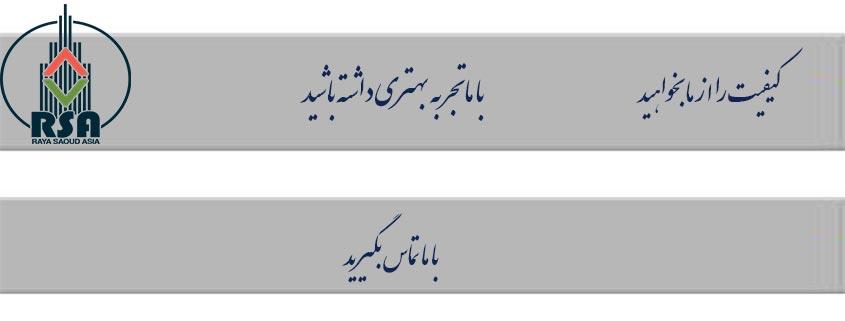 تراول کابل گلشنی