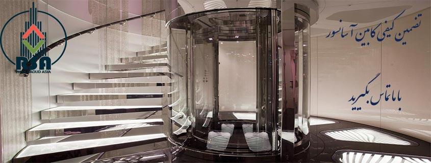 کابین آسانسور شیشه ای