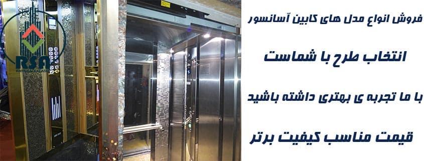 قیمت کابین آسانسور تایل طلایی