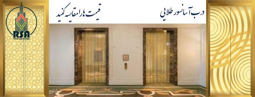 درب آسانسور طلایی قیمت