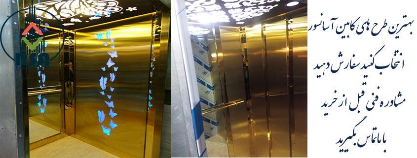 کابین آسانسور طلایی
