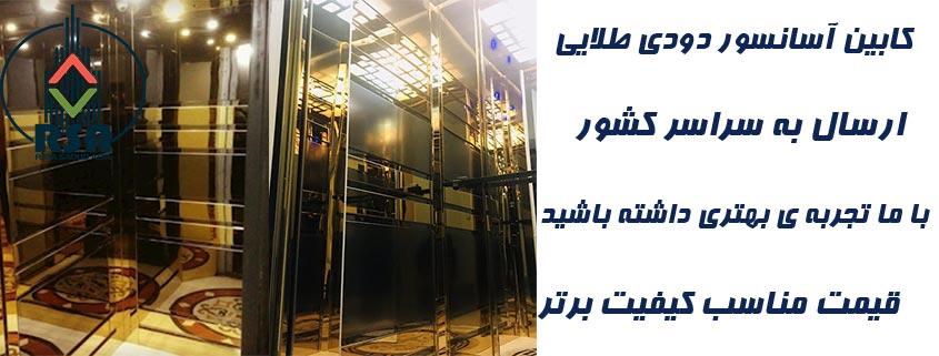 قیمت کابین آسانسور دودی طلایی