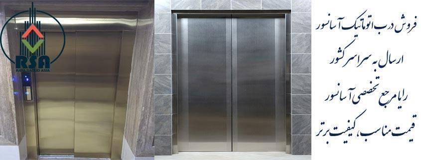 درب طبقات آسانسور حریری عرض 70
