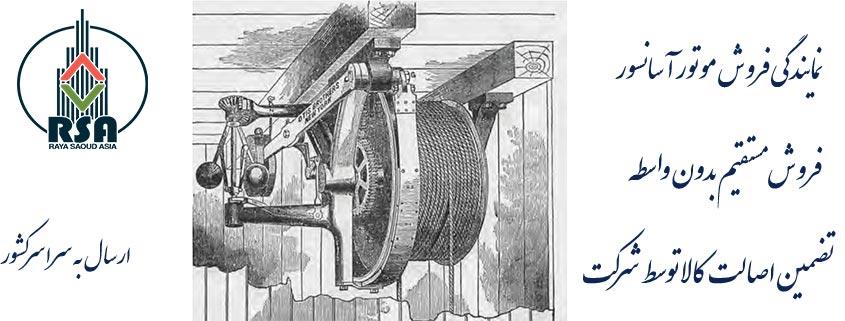 تاریخچه موتور آسانسور
