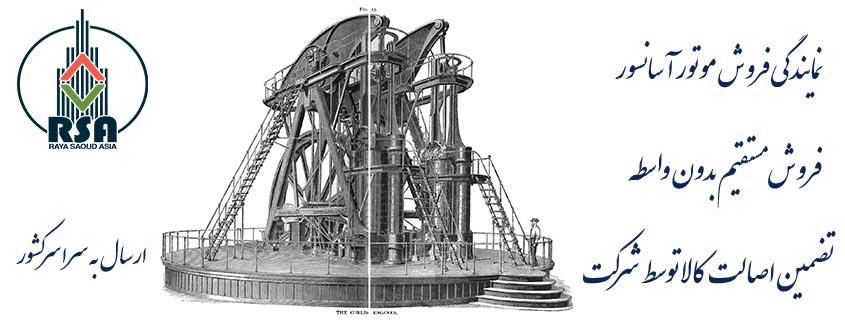 تاریخچه موتور اسانسور