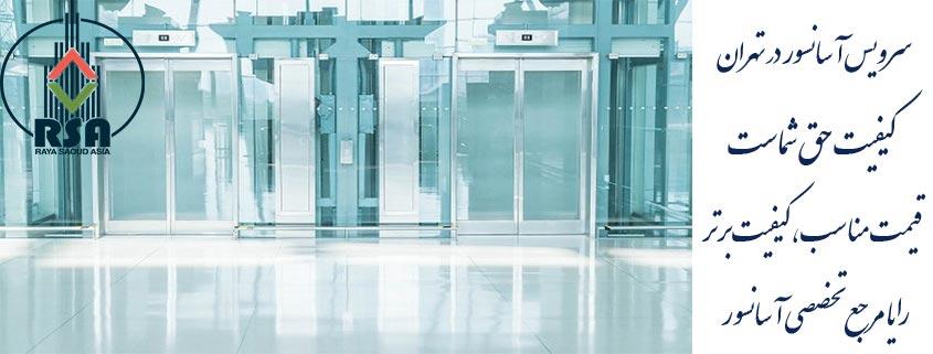 چگونه آسانسور را تعمیر کنیم