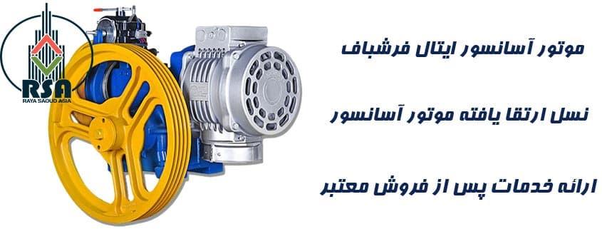 موتور آسانسور ایتال فرشباف MF6