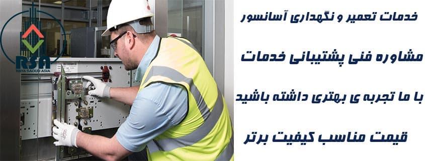 عمر مفید قطعات آسانسور